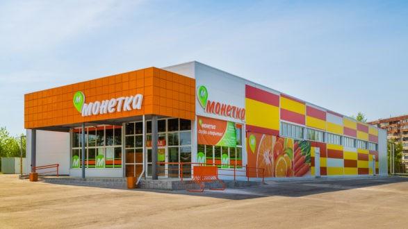 Супермаркет МОНЕТКА