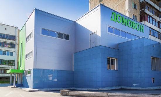 Торговый центр ДОМОВОЙ