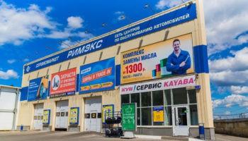 Торгово-сервисный комплекс Римекс, г.Екатеринбург, ул.Шефская