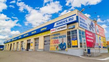 Торгово-сервисный комплекс Римекс, г.Екатеринбург, ул.Учителей